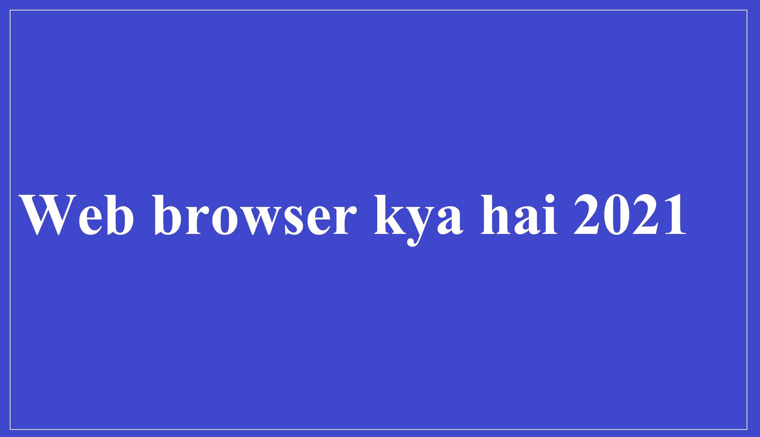 browser kya hai