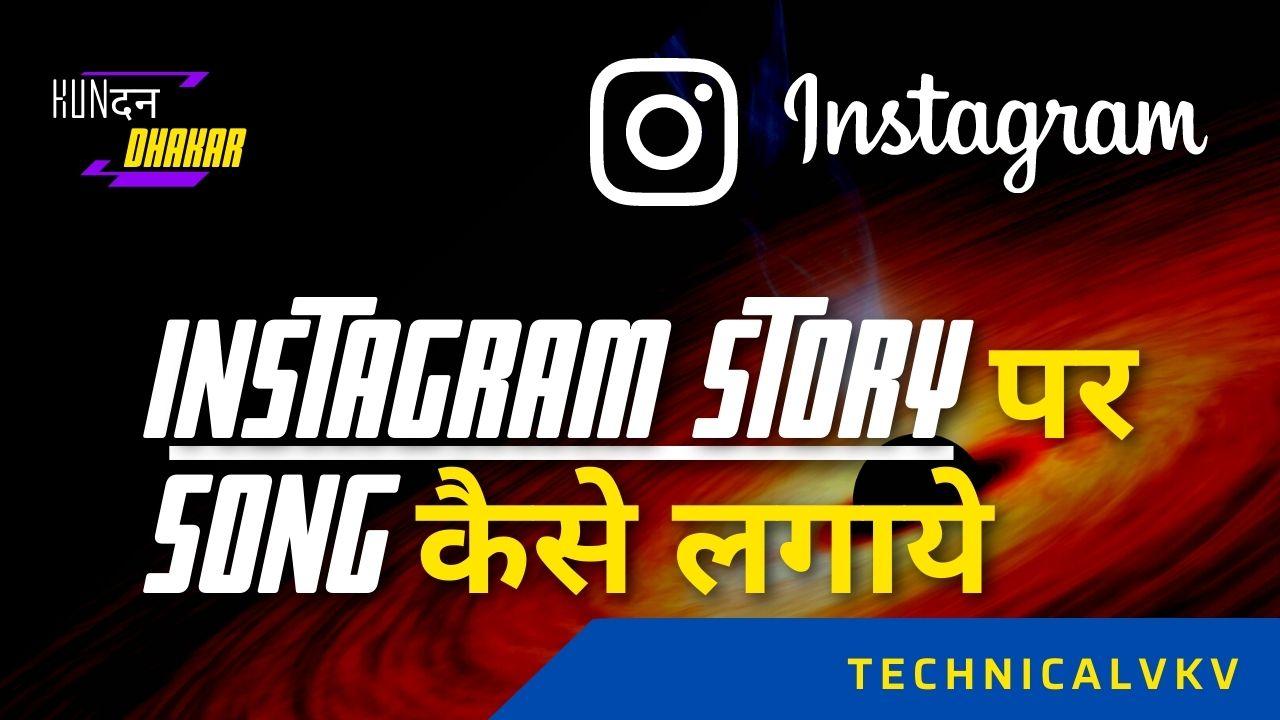 Instagram story par song kaise lagaye