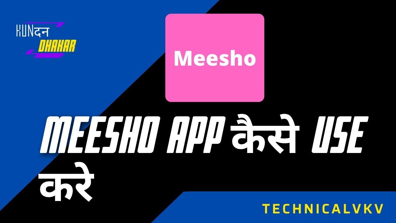 Meesho app kaise use kare