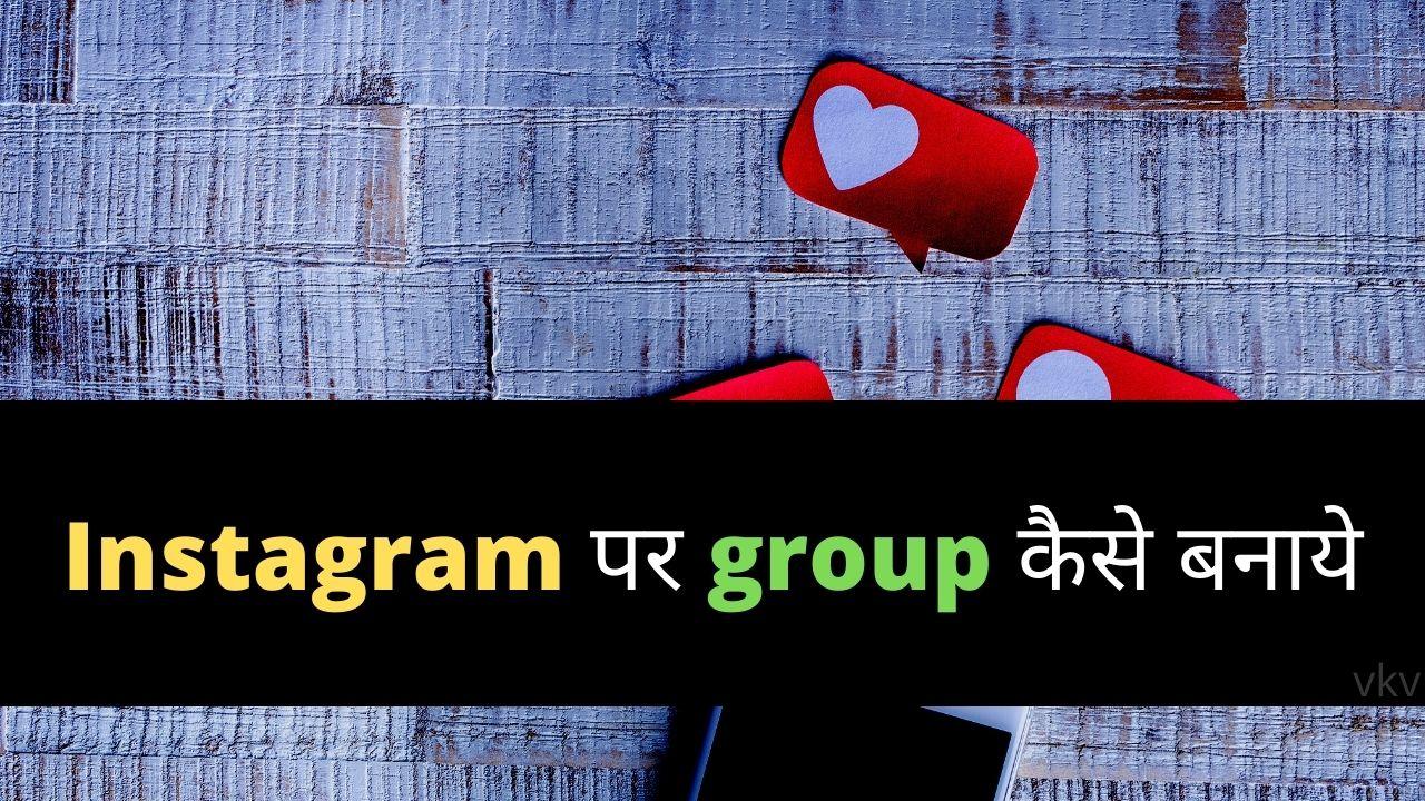 Instagram group