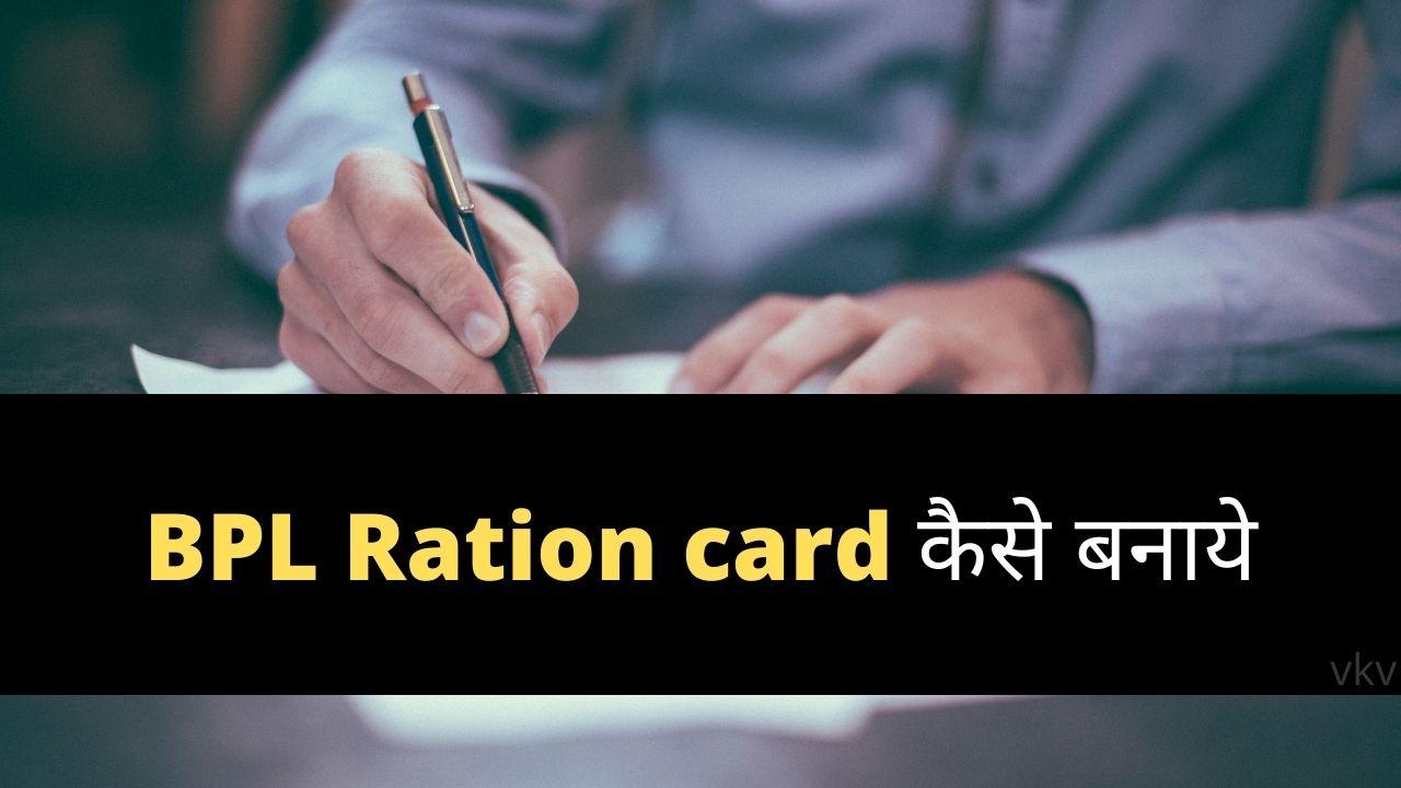 Bpl ration card kaise banaye