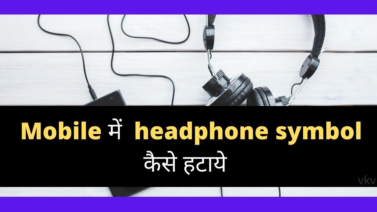 Mobile me headphone symbol kaise hataye