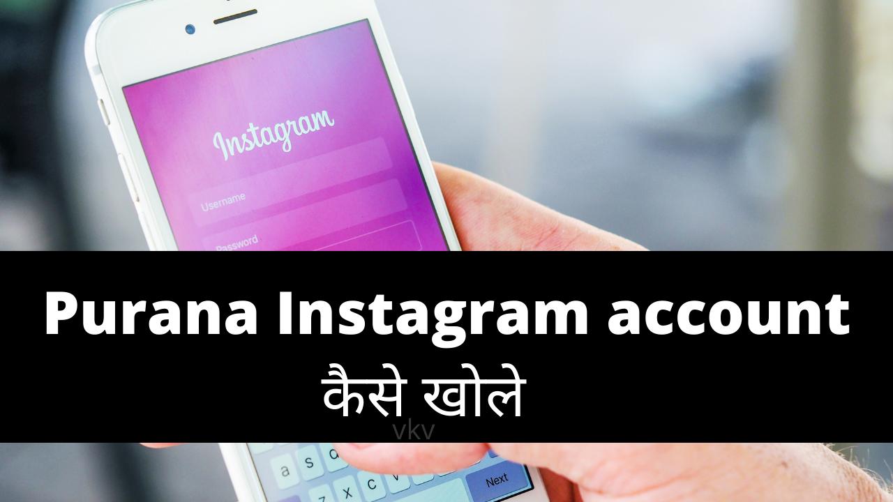 Purana Instagram account kaise khole