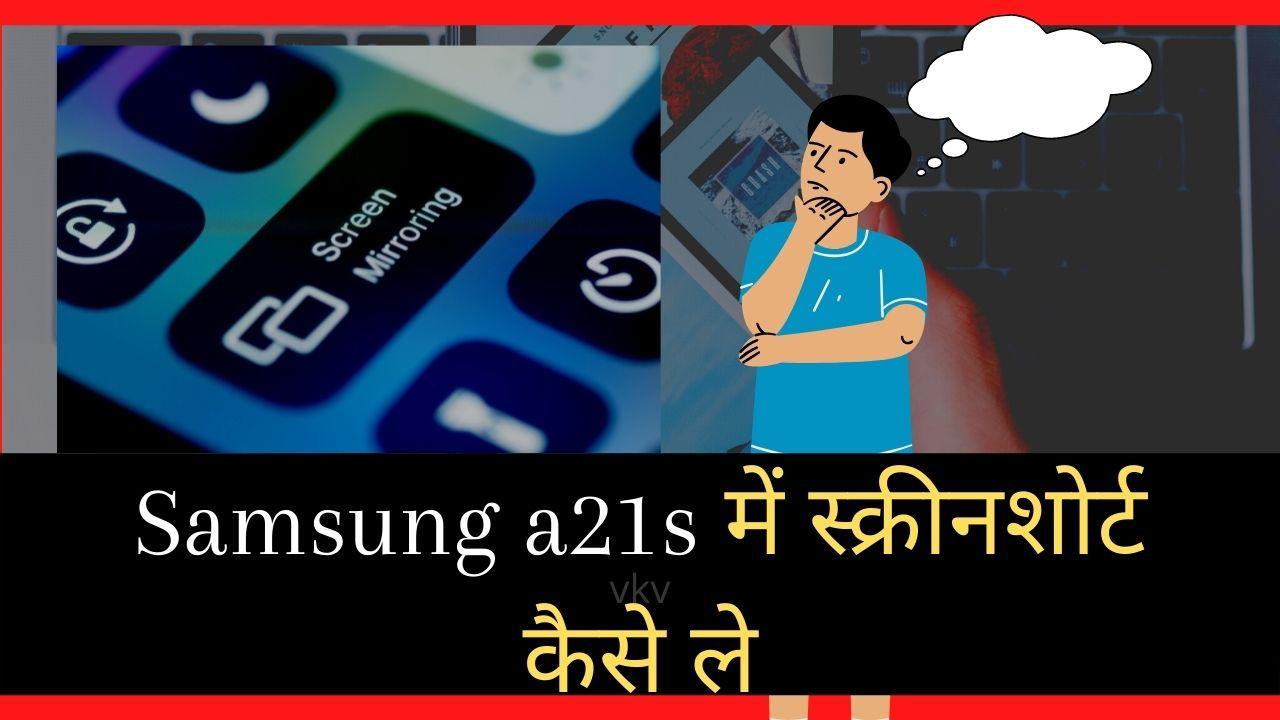 Samsung me screenshot kaise le