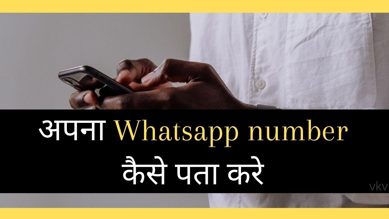 apna whatsapp number kaise pata kare