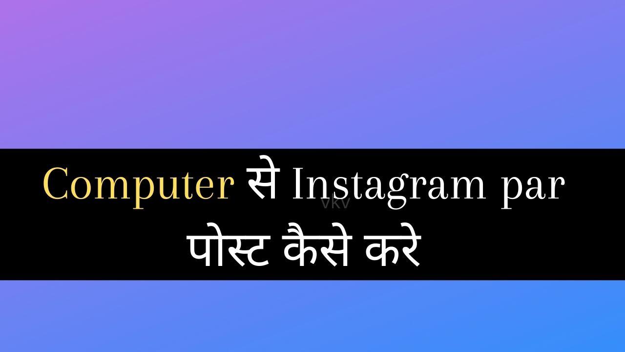 computer se instagram par post kaise kare