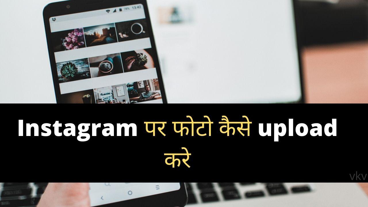 Instagram photo upload