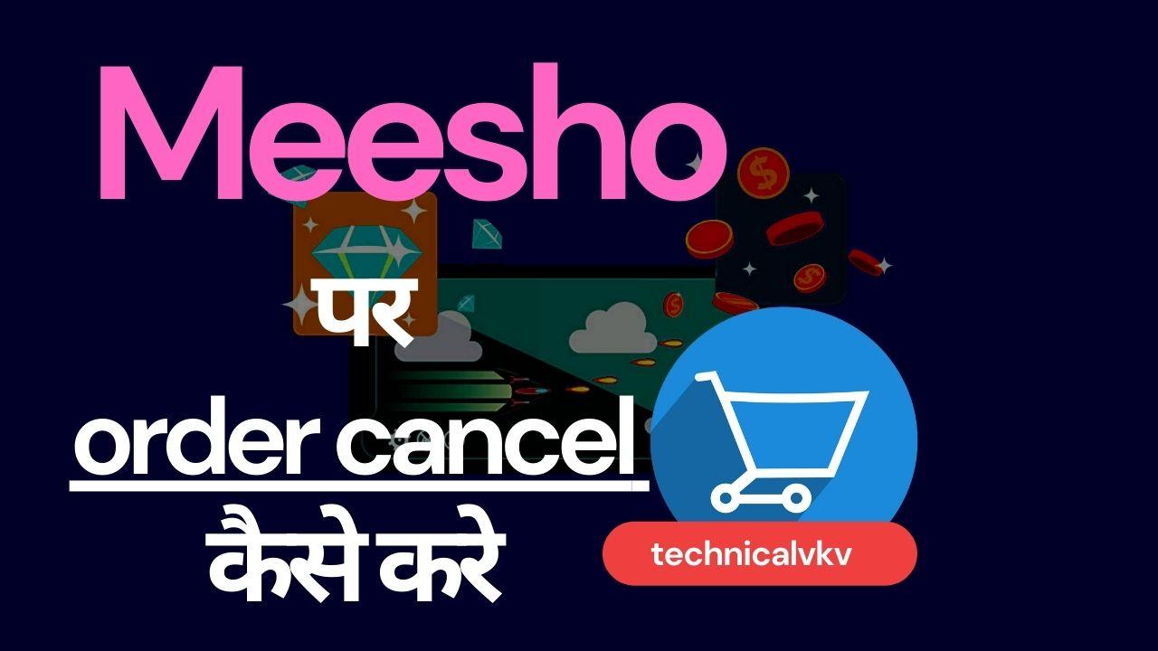 Meesho par order cancel kaise kare
