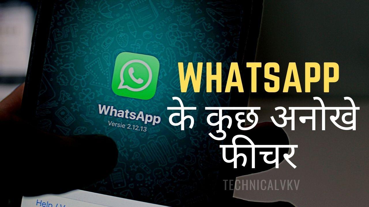 whatsapp ke anokhe features